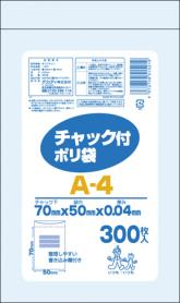 チャツク付き袋A-4
