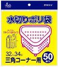 水切り袋 水切りポリ袋 三角コ-ナ-用手提げタイプ 50P 半透明 HKP-MZ50