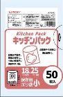 キッチンパック小 透明 LKP-S-50