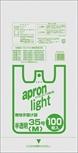 エプロンライト 35号M 半透明