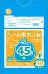 プラスプラスHD ペ-ル用ポリ袋45L 青30P
