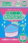水切りネットネオ 三角コ-ナ-用 青 30P