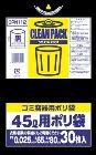 クリンパック 45L 30P黒 CPN112