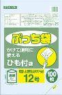 ぷっち袋 規格袋 LD02×12号透明ひも付