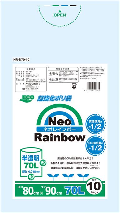 Neoレインボ-70L 半透明 10P