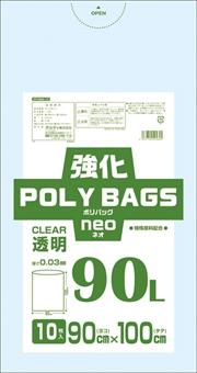強化ポリバッグネオ90L透明10P