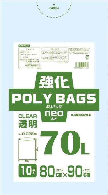 強化ポリバッグネオ70L透明10P