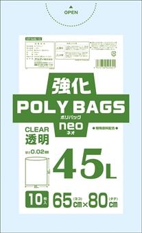 強化ポリバッグネオ45L透明10P
