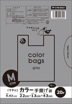 プラスプラスカラ-手提げ袋M グレ-20P