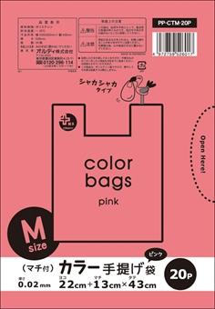 プラスプラスカラ-手提げ袋M ピンク20P