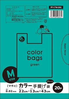 プラスプラスカラ-手提げ袋M グリ-ン20P